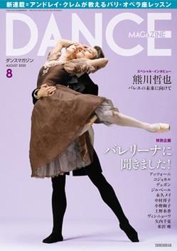 ダンスマガジン2020年8月号