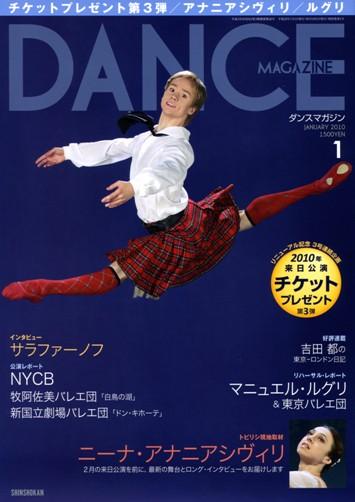 ダンスマガジン2010年1月号