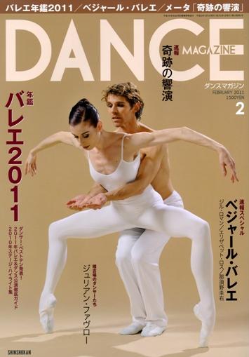 ダンスマガジン2011年2月号
