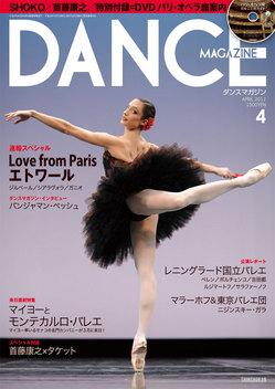 ダンスマガジン2012年4月号
