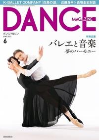 ダンスマガジン2021年6月号