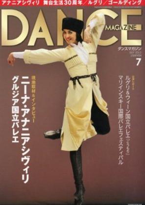 ダンスマガジン2012年7月号