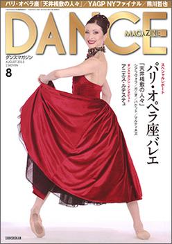 ダンスマガジン2013年8月号