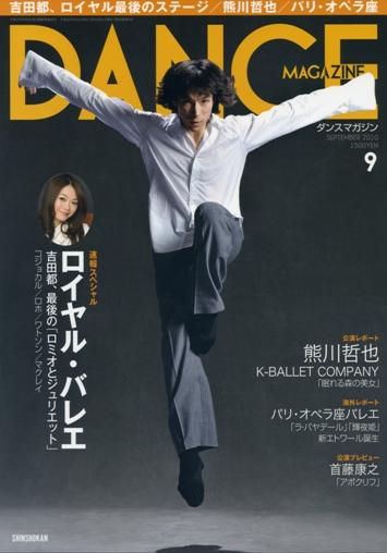 ダンスマガジン2010年9月号