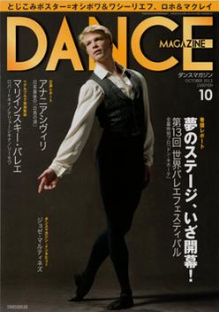 ダンスマガジン2012年10月号