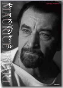 ダンスマガジン緊急臨時増刊 総特集 モーリス・ベジャール