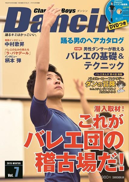 Dancin' (ダンシン) 第7号 Clara for Boys