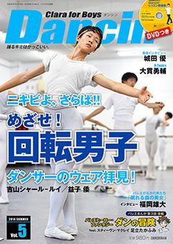 Dancin' (ダンシン) 第5号 Clara for Boys