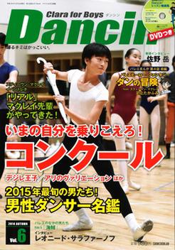 Dancin' (ダンシン) 第6号 Clara for Boys