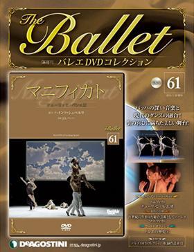 バレエDVDコレクション(61)チューリッヒ・バレエ「マニフィカト」(DVD)