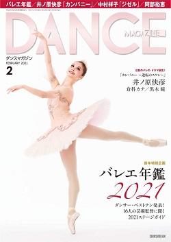 ダンスマガジン2021年2月号
