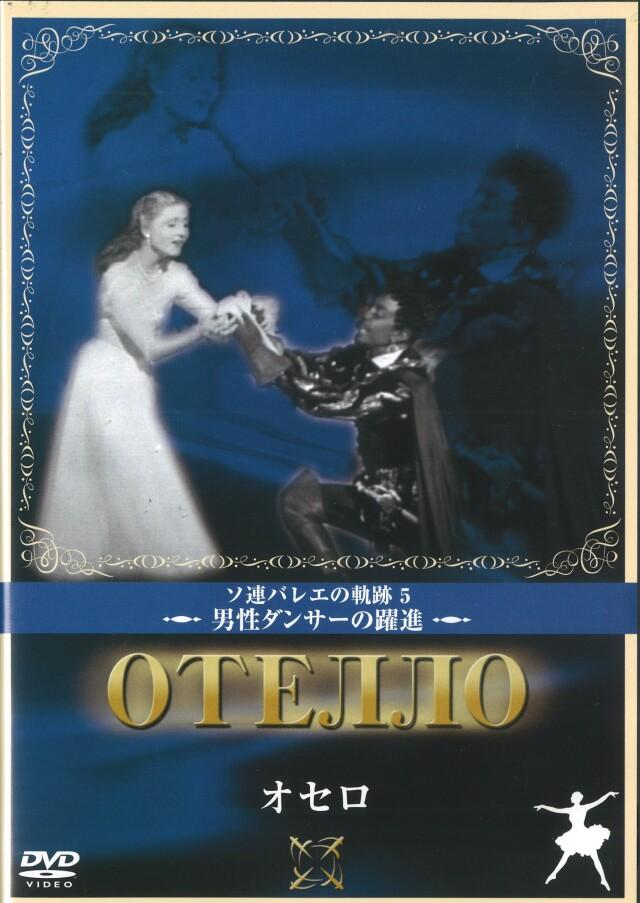 ソ連バレエの軌跡「オセロ」(DVD)