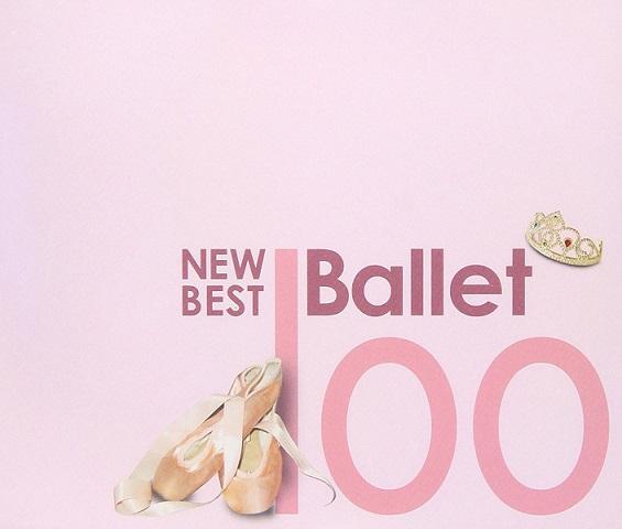 ニュー・ベスト・バレエ100 (CD)