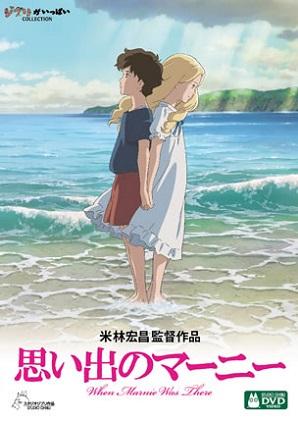 DVD【特典付】映画「思い出のマーニー」