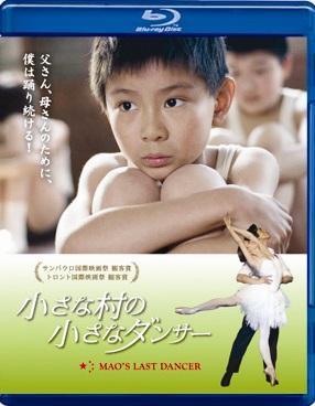【OpusArte&BelAirフェア】映画「小さな村の小さなダンサー」(Blu-ray)