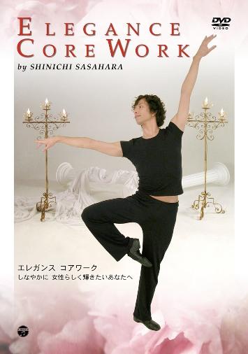 エレガンス コアワーク ~しなやかに 女性らしく輝きたいあなたへ(DVD)