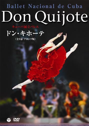 キューバ国立バレエ「ドン・キホーテ」全3幕・アロンソ版(DVD)