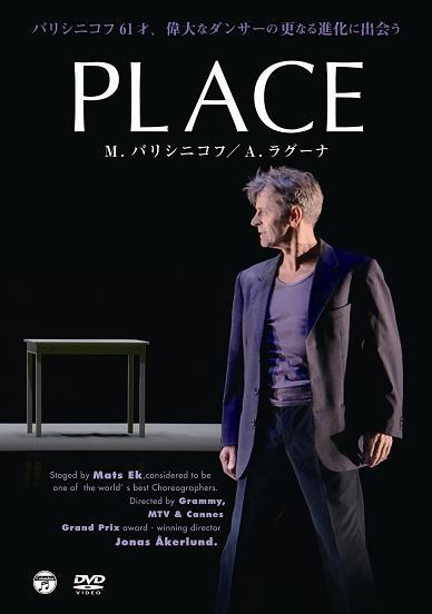 M.バリシニコフ&A.ラグーナ「PLACE」(DVD)