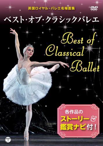 ベスト・オブ・クラシックバレエ~英国ロイヤル・バレエ名場面集~(DVD)