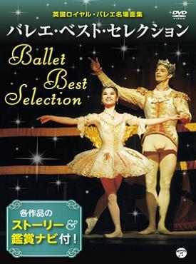 バレエ・ベスト・セレクション~英国ロイヤル・バレエ名場面集(DVD)
