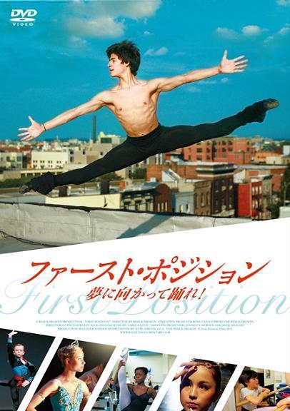 映画「ファースト・ポジション 夢に向かって踊れ!」(DVD)
