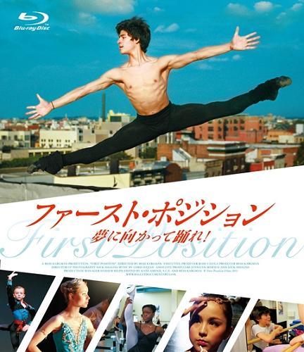 映画「ファースト・ポジション 夢に向かって踊れ!」(Blu-ray)