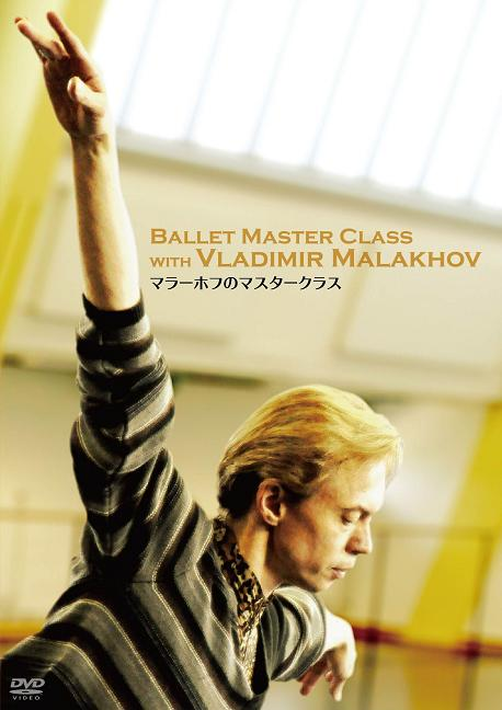 マラーホフのマスタークラス(DVD)+Music for Malakhov's Masterclass Basic(CD)