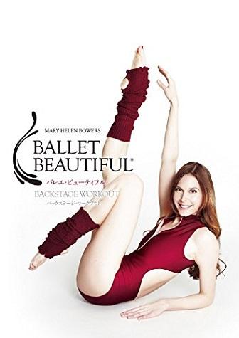 バレエ・ビューティフル ~バックステージ・ワークアウト~(DVD)