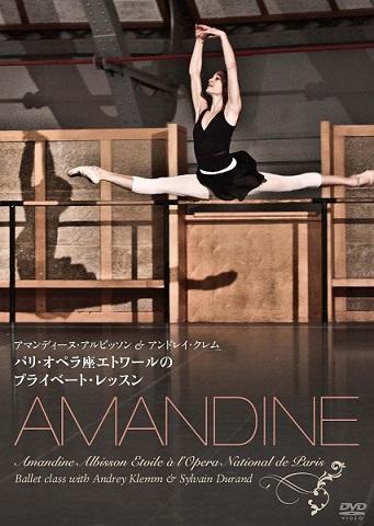 パリ・オペラ座エトワールのプライベート・レッスン アマンディーヌ・アルビッソン&アンドレイ・クレム(DVD)