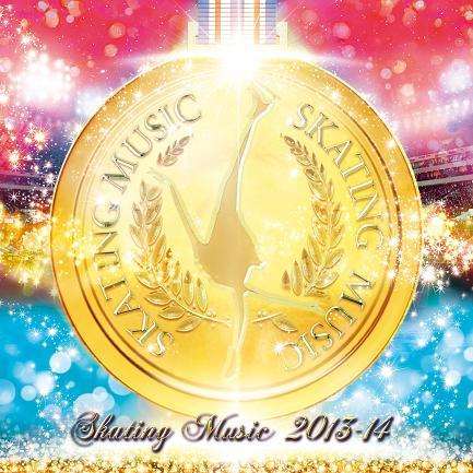 スケーティング・ミュージック2013-14(CD)