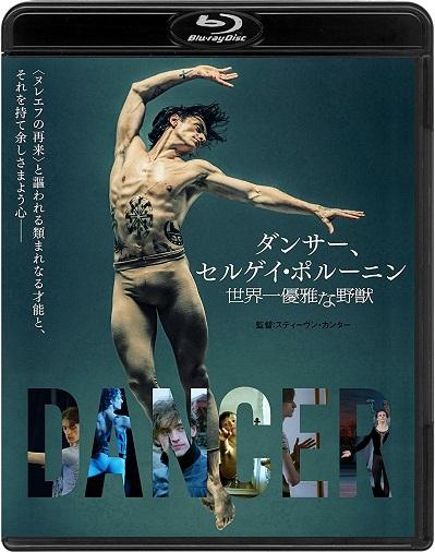 映画「ダンサー、セルゲイ・ポルーニン 世界一優雅な野獣」【通常版】(Blu-ray)