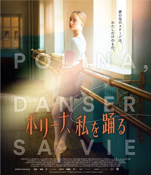 映画「ポリーナ、私を踊る」(Blu-ray)