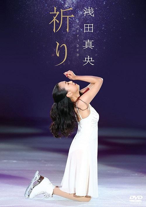 DVD 浅田真央チャリティ公演『祈り』