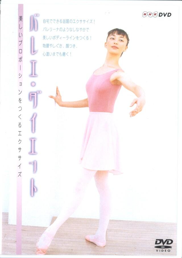 【SALE】バレエ・ダイエット(DVD)