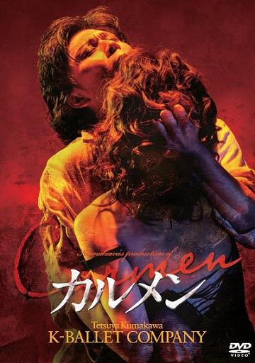 熊川哲也/Kバレエカンパニー「カルメン」 2014年版 (DVD)