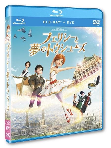 映画「フェリシーと夢のトウシューズ」(Blu-ray+DVDセット)