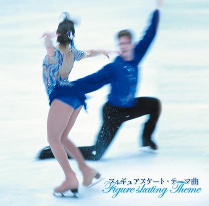 フィギュアスケート・テーマ曲 ベスト(CD)
