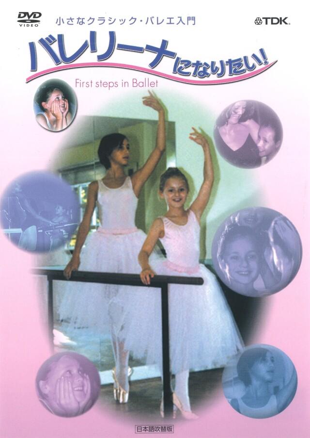 【SALE】バレリーナになりたい!(DVD)