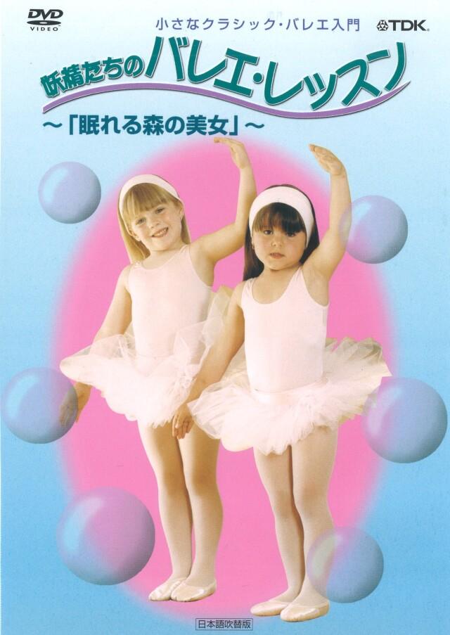 【SALE】妖精たちのバレエ・レッスン~眠れる森の美女~(DVD)