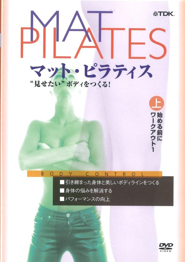 【SALE】マット・ピラティス<上>(DVD)
