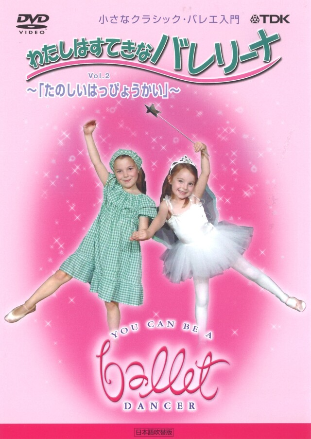 【SALE】わたしはすてきなバレリーナ Vol.2~たのしいはっぴょうかい~(DVD)