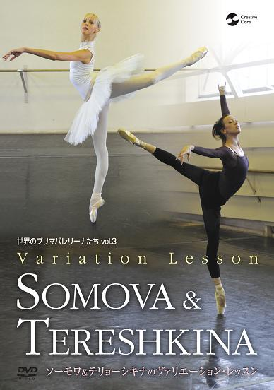 世界のプリマバレリーナたちvol.3 ソーモワ&テリョーシキナのヴァリエーション・レッスン(DVD)