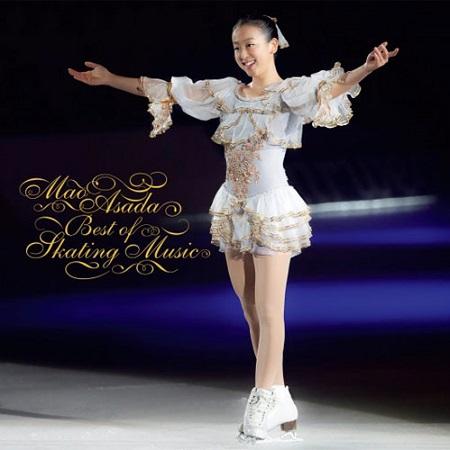 浅田真央 ベスト・オブ・スケーティング・ミュージック (CD)
