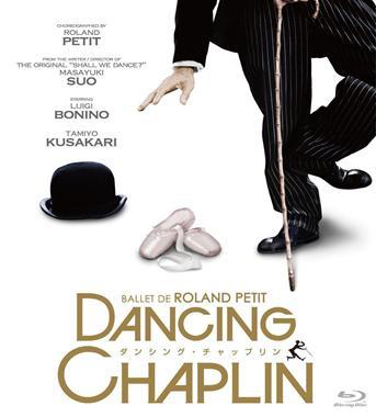 映画「ダンシング・チャップリン」(Blu-ray)