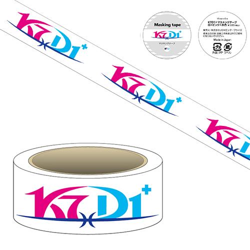 高橋大輔オフィシャルグッズ K7D1+マスキングテープ(ピンク×水色)