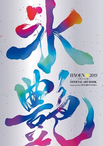 氷艶hyoen2019 月光かりの如く Official Art Book (単品)