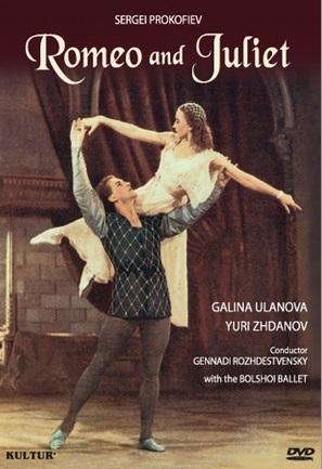 ボリショイ・バレエ「ロミオとジュリエット」ウラーノワ&ジダーノフ (直輸入DVD)