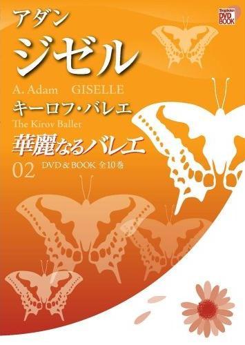華麗なるバレエ 02「ジゼル」(DVD&BOOK)