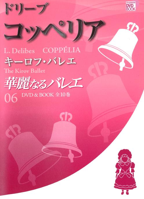 華麗なるバレエ 06「コッペリア」(DVD&BOOK)
