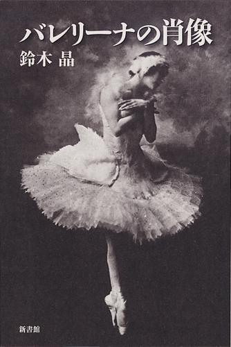 バレリーナの肖像